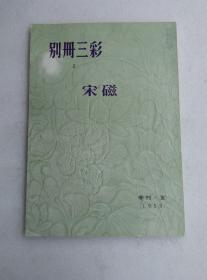 别册三彩 2 宋磁 三彩社1959年出版