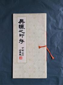 吴让之印存 (16开   一版一印   私藏 品好)