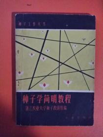 种子工作丛书:种子学简明教程