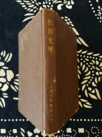 民国书 西洋文学通论(全一册) 方壁 世界书局(A6-02-H)