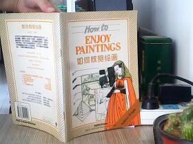 如何欣赏绘画(英文版)
