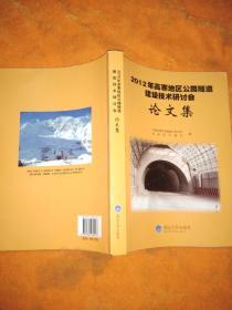 2012年高寒地区公路隧道建设技术研讨会