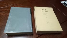 酪农(一本关于牛奶奶酪等内容的书) 【日文原版 精装插图本有函套 】 扉页有日本友人赠送的签名