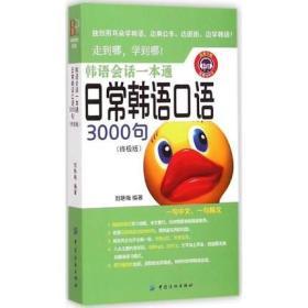 韩语会话一本通:日常韩语口语3000句(终极版)