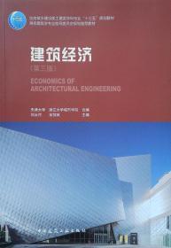 建筑经济(第三版)
