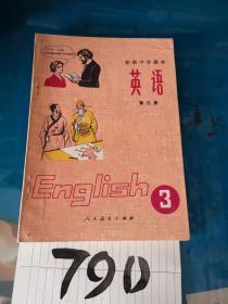 初级中学课本 第三册 英语