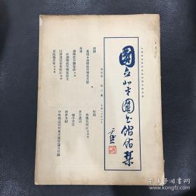 国立北平图书馆馆刊 第五卷第三号 民国20年