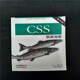 CSS权威指南(第三版)9787508355948