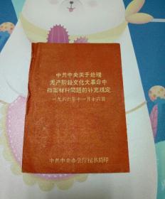 中共中央关于处理无产阶级文化大革命中档案材料问题补充规定