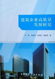 建筑企业高质量发展研究