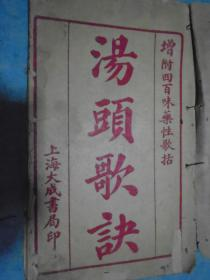 《汤头歌诀》增补四百味药性歌诀 大开本 上海大成书局印 线装 私藏 书品如图