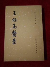王旭高医案【1965年一版一印 繁体竖版】