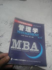 管理学 第三版