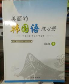 美丽的韩国语练习册:初级1