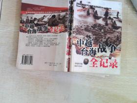中越台海战争全记录·开胶