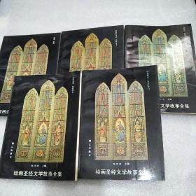 绘画圣经文学故事全集(全5册)