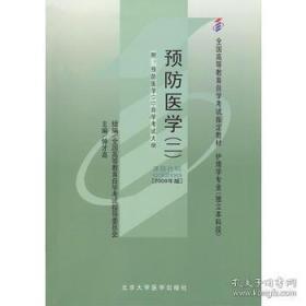 预防医学二2009年版自学考试教材 钟才高 北京大学医学出版社