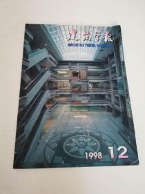 建筑学报 1998年 第12期(总第364期)