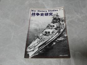 战争史研究第20册,阎京生主编,16开图文本,内带大量不同时期战争插图等