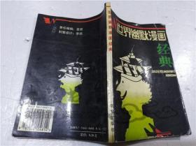 世界幽默漫画经典 陈佩佩 沈阳出版社 1996年1月 32开平装
