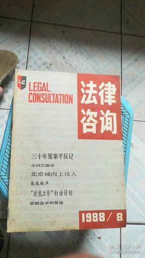 法律咨询1988.8