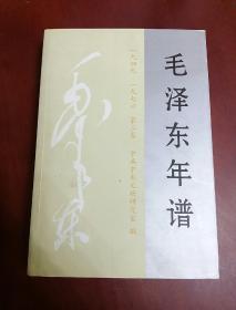毛泽东年谱(1949一1976)第三卷【16开】