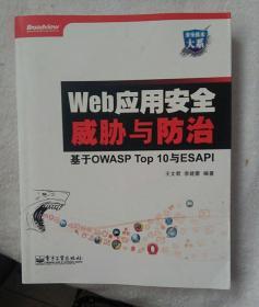 Web应用安全威胁与防治:基于OWASP Top 10与ESAPI