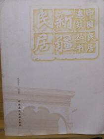 新疆民居(中国民居建筑丛书)