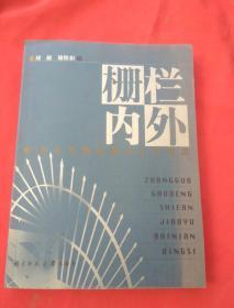 栅栏内外:中国高等师范大学百年省思
