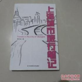 【正版】上海城市旅行笔记
