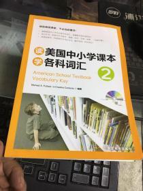 新东方•读美国中小学课本学各科词汇2(附MP3光盘1张)