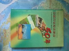 中国农业投资建设50年