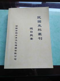 大字本《民国史料丛刊》总目提要,副《近代中国史料丛刊目录》全三编。