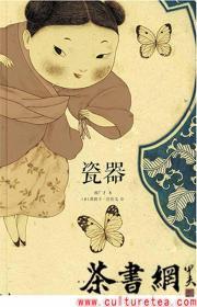 茶书网:《瓷器》(中国传统文化元素绘本读小库)