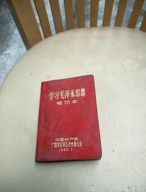 学习毛泽东思想笔记本