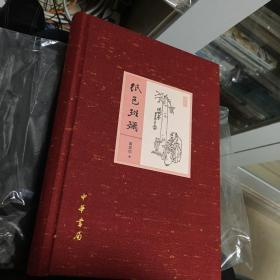 (包邮)纸色斑斓 黄显功签名本