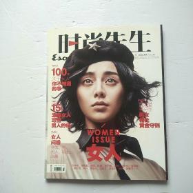 时尚先生 2010年6月号 总58期 (封面范冰冰)