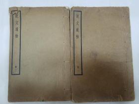 说文通检(全二册) 民国石印本