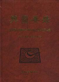 (精)舆图要录:北京图书馆藏6827种中外文古旧地图目录