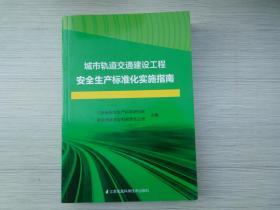 城市轨道交通建设工程安全生产标准化实施指南