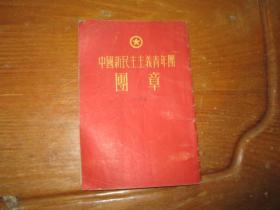 中国新民主主义青年团团章
