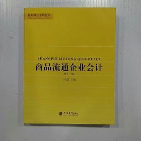 商品流通企业会计(第11版)/最新财会系列丛书