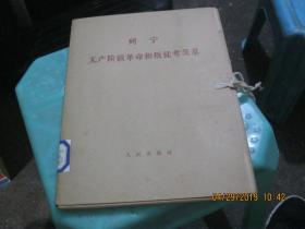 列宁无产阶级革命和叛徒考茨基 (16开函套装)  货号25-5