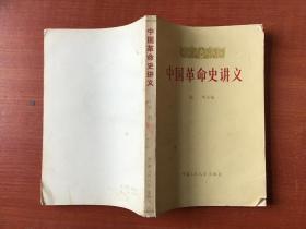 中国革命史讲义 下