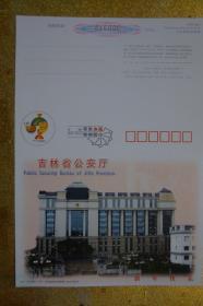 明信片   吉林省公安厅    新年快乐