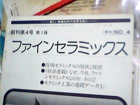日文原版材料杂志(フアイソセラミツヮス)第4号第2版