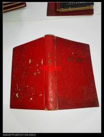 1958年日记本