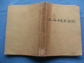 上海中医药杂志 1981年全(1-12期)合订本第一期封面被人为撕去.其他都好