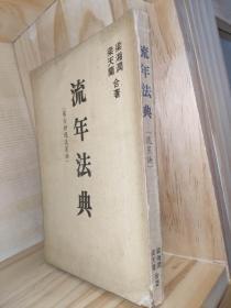 早期原版《流年法典 》平装一册