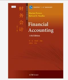 财务会计(第十一版) 贾婧 9787040402643